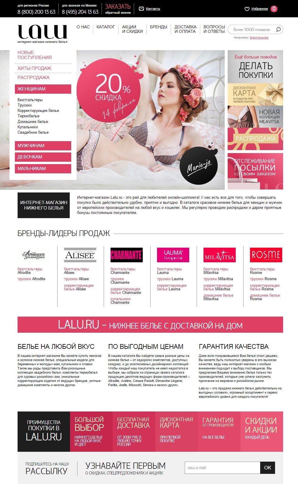 Главная страница интернет-магазина Lalu.ru