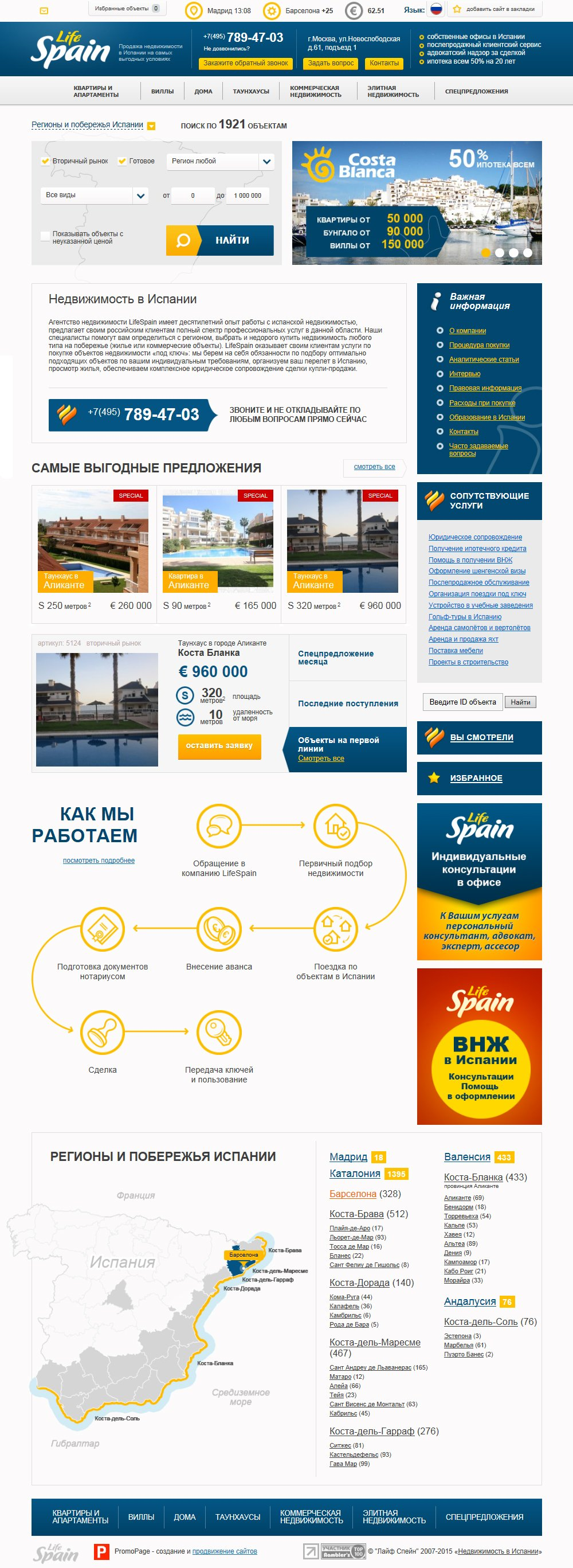 Главная страница сайта агентства недвижимости LifeSpain.ru