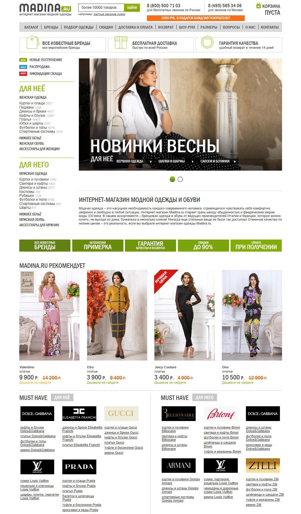 Главная страница интернет-магазина модной одежды Madina.ru