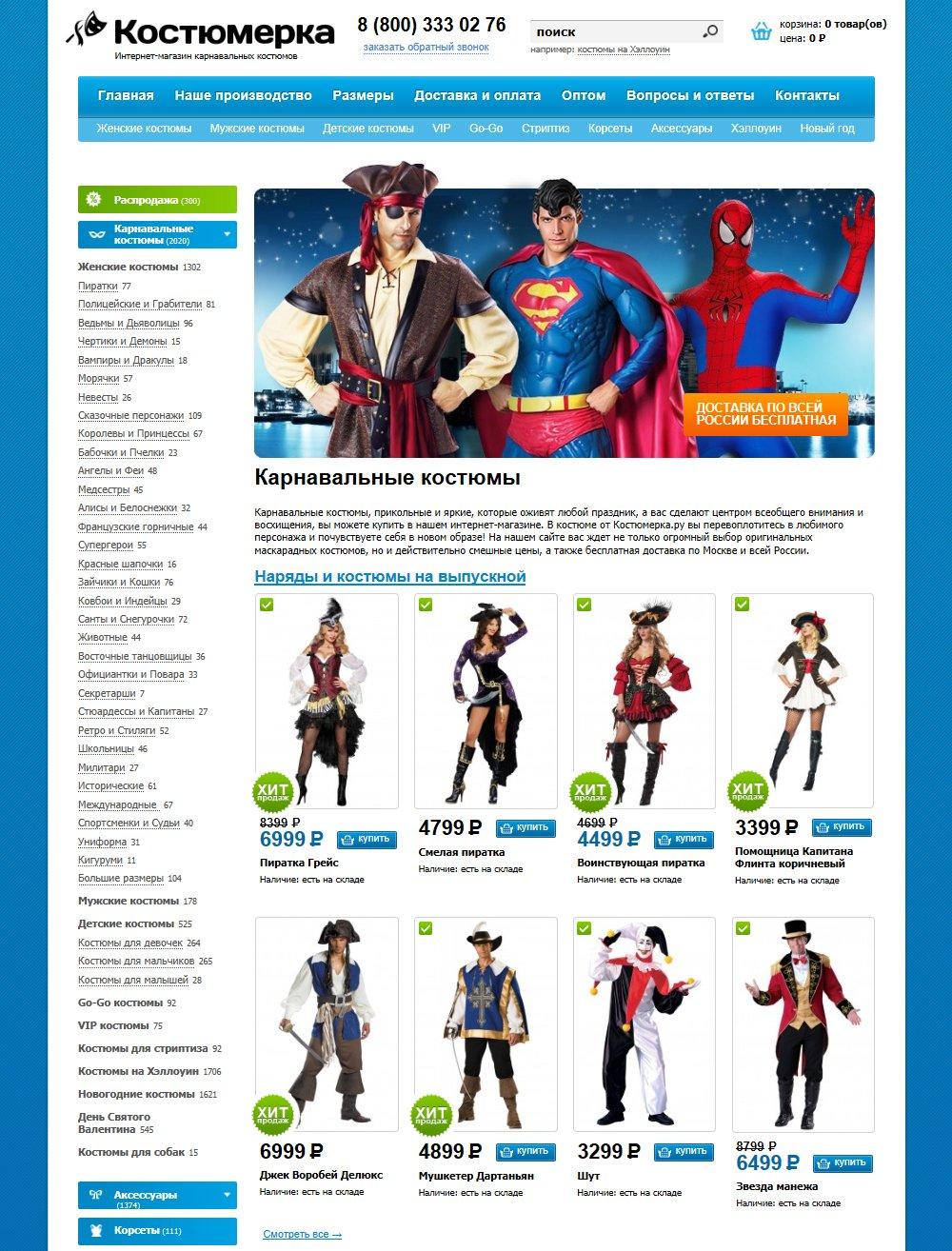 Главная страница интернет-магазина карнавальных костюмов Kostumerka.ru