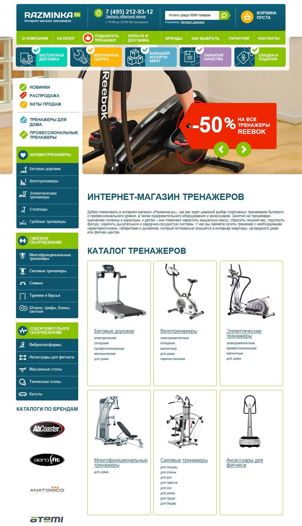 Главная страница интернет-магазина тренажеров Razminka.ru