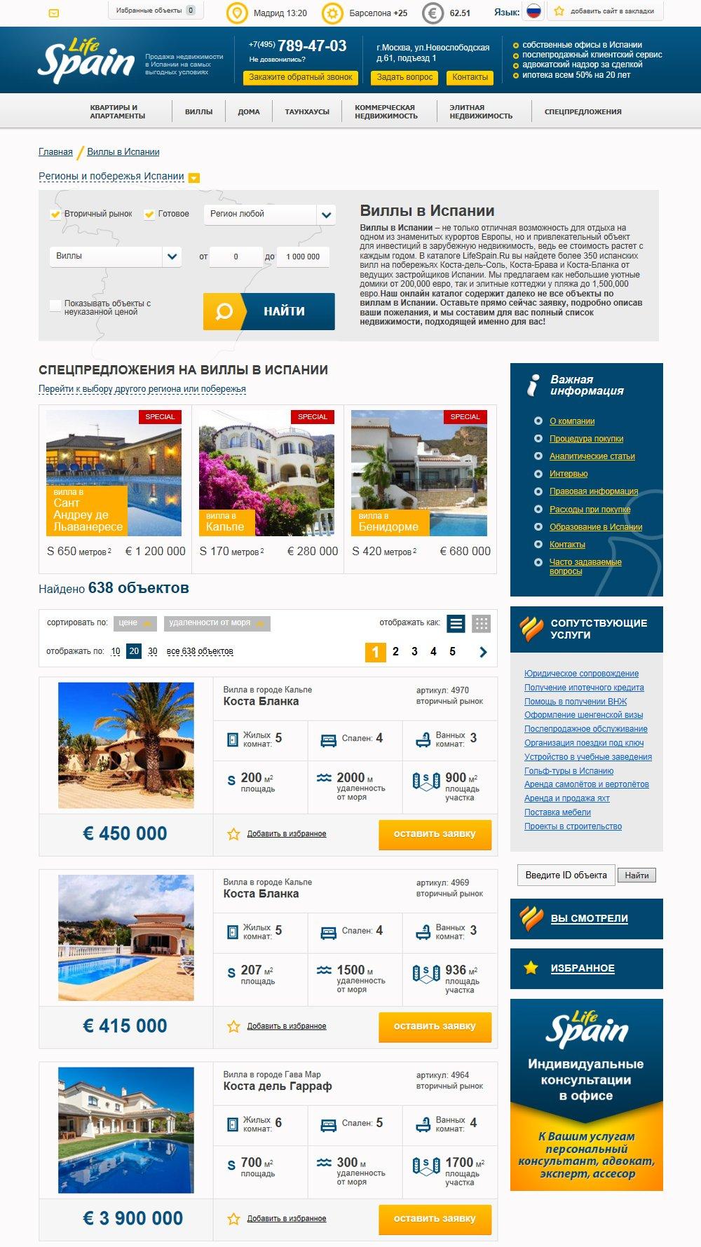 Каталог объектов на сайте агентства недвижимости LifeSpain.ru