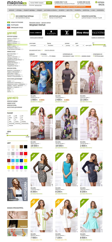 Каталог товаров в интернет-магазине модной одежды Madina.ru