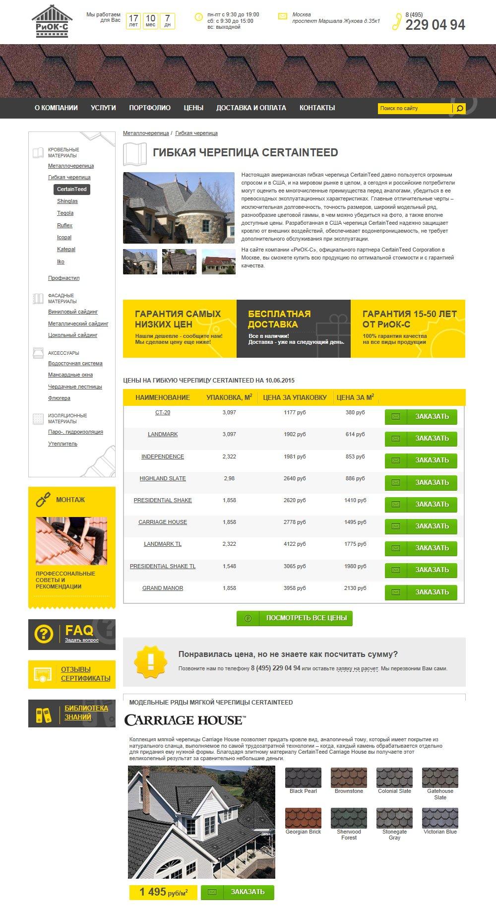 Внутренний раздел на сайте компании РиОК-С