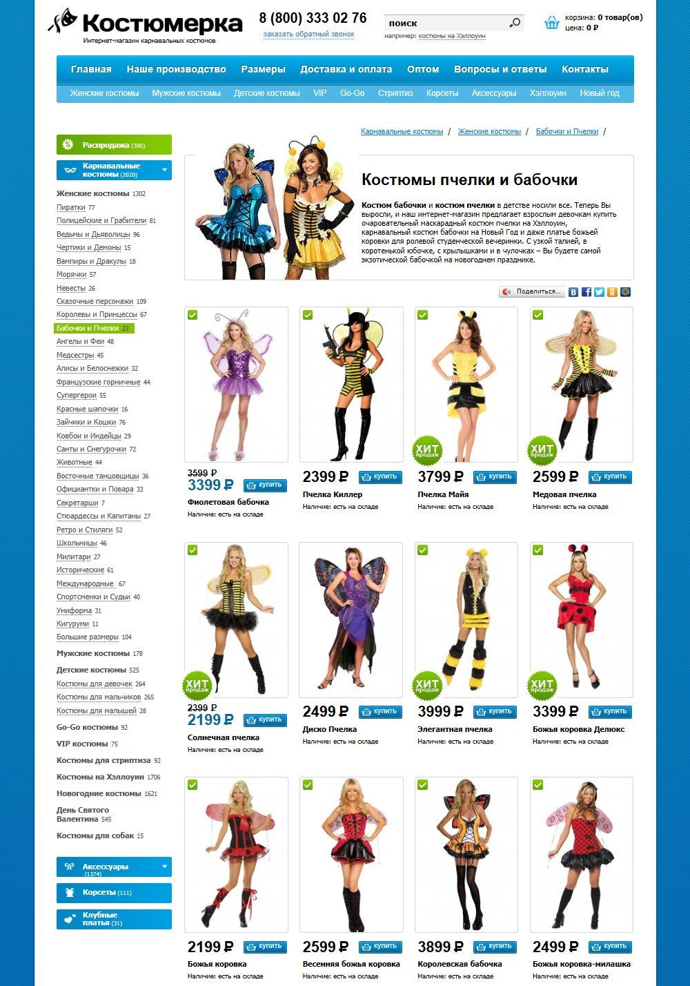 Каталог товаров интернет-магазина карнавальных костюмов Kostumerka.ru