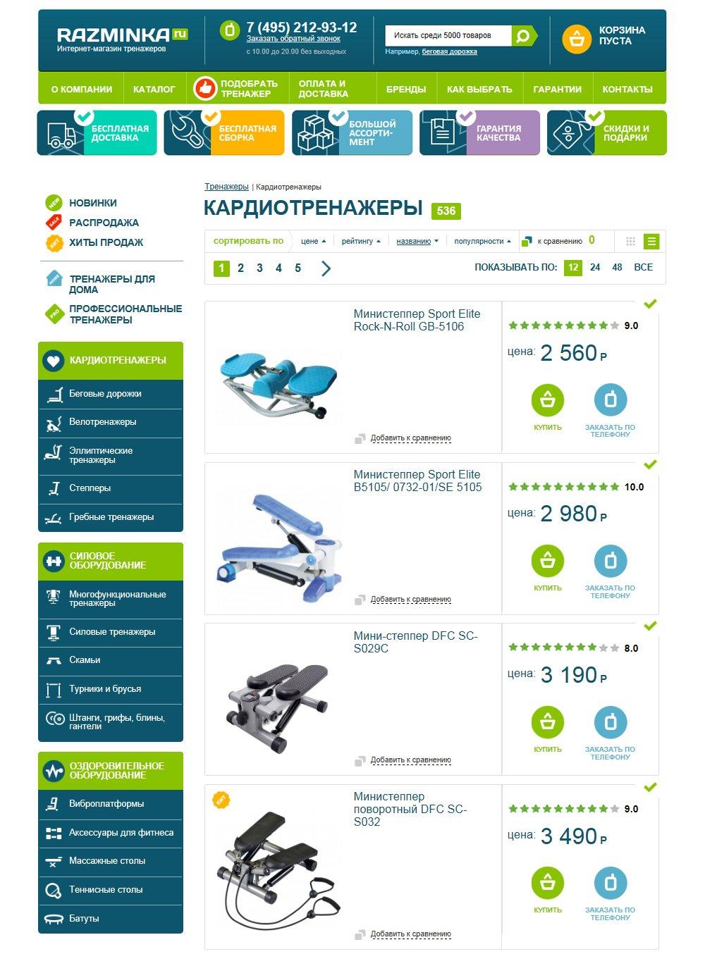 Каталог товаров на сайте интернет-магазина тренажеров Razminka.ru