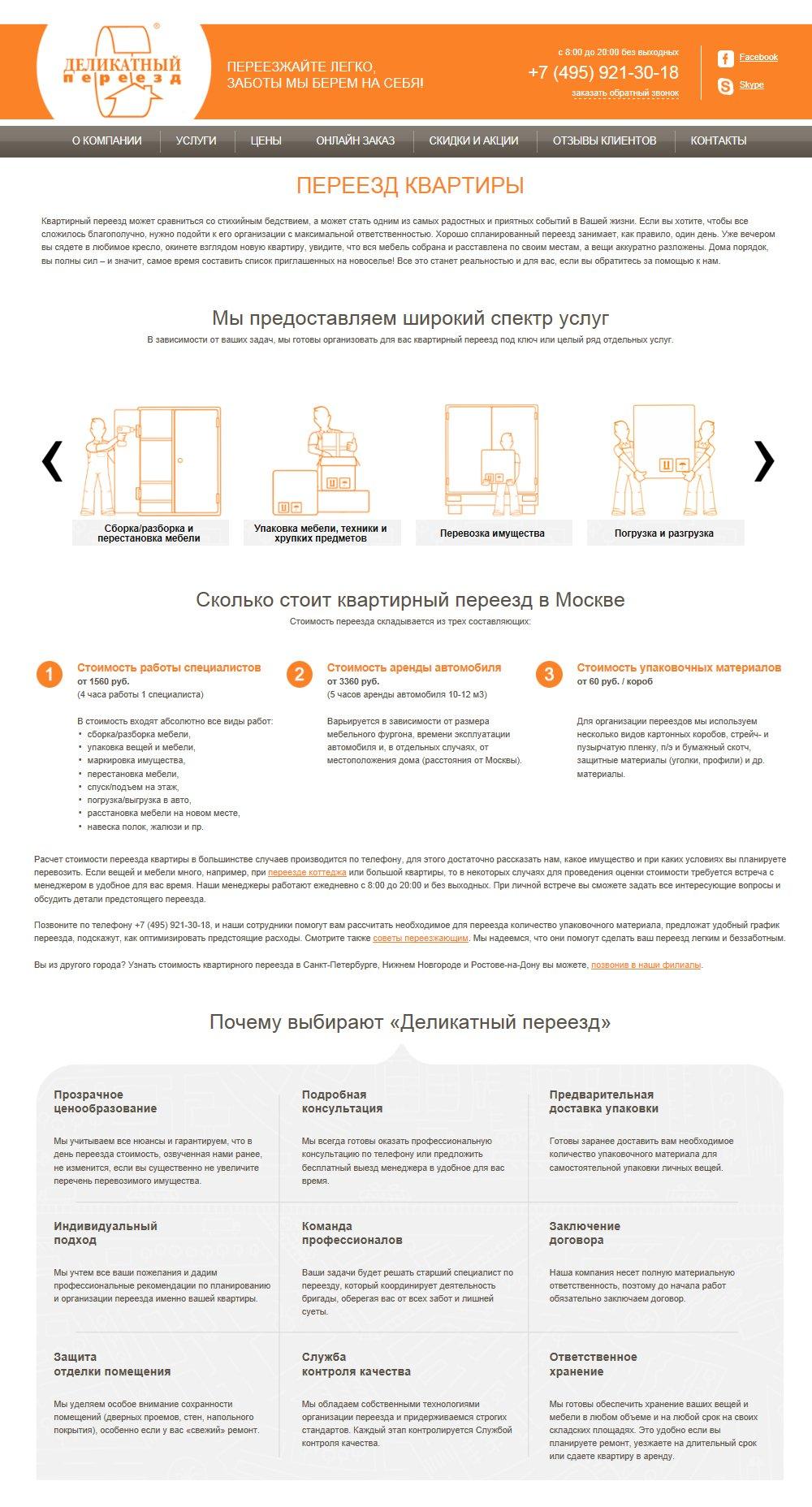 Пример текстовой страницы на сайте мувинговой компании «Деликатный переезд»