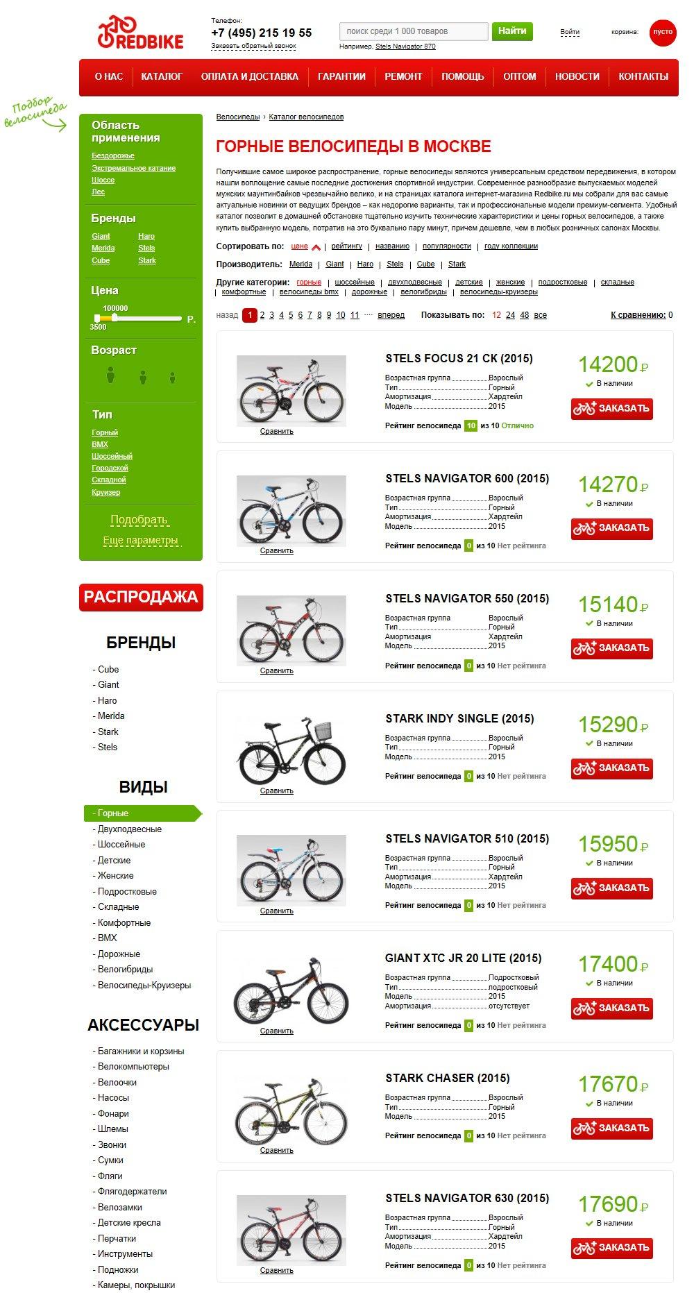 Каталог товаров в интернет-магазине Редбайк