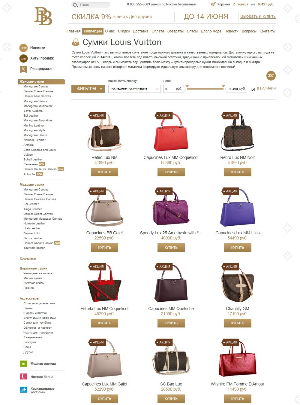 Каталог товаров в интернет-магазине BrandBags.ru