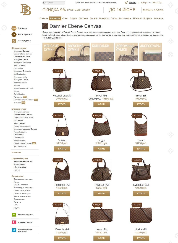 Страница коллекции на сайте интернет-магазина BrandBags.ru