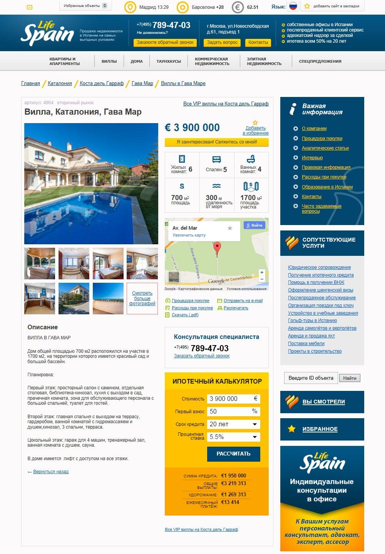 Карточка объекта на сайте агентства недвижимости LifeSpain.ru