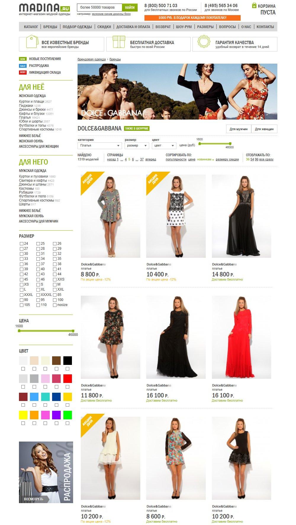 Страница бренда в интернет-магазине модной одежды Madina.ru
