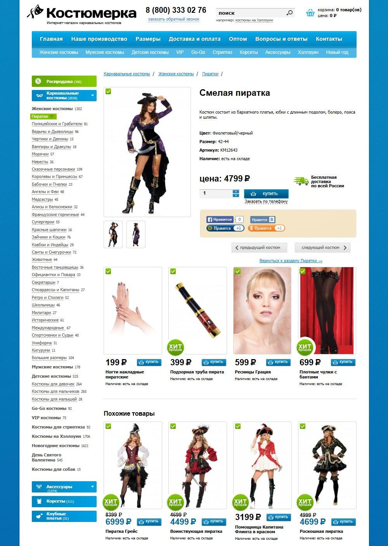 Карточка товара в интернет-магазине карнавальных костюмов Kostumerka.ru