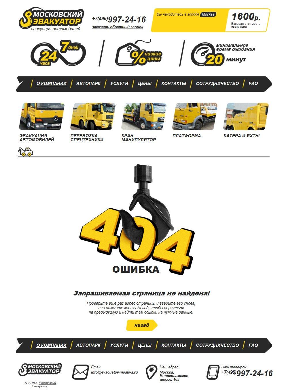 Ошибка 404 на сайте компании Московский эвакуатор