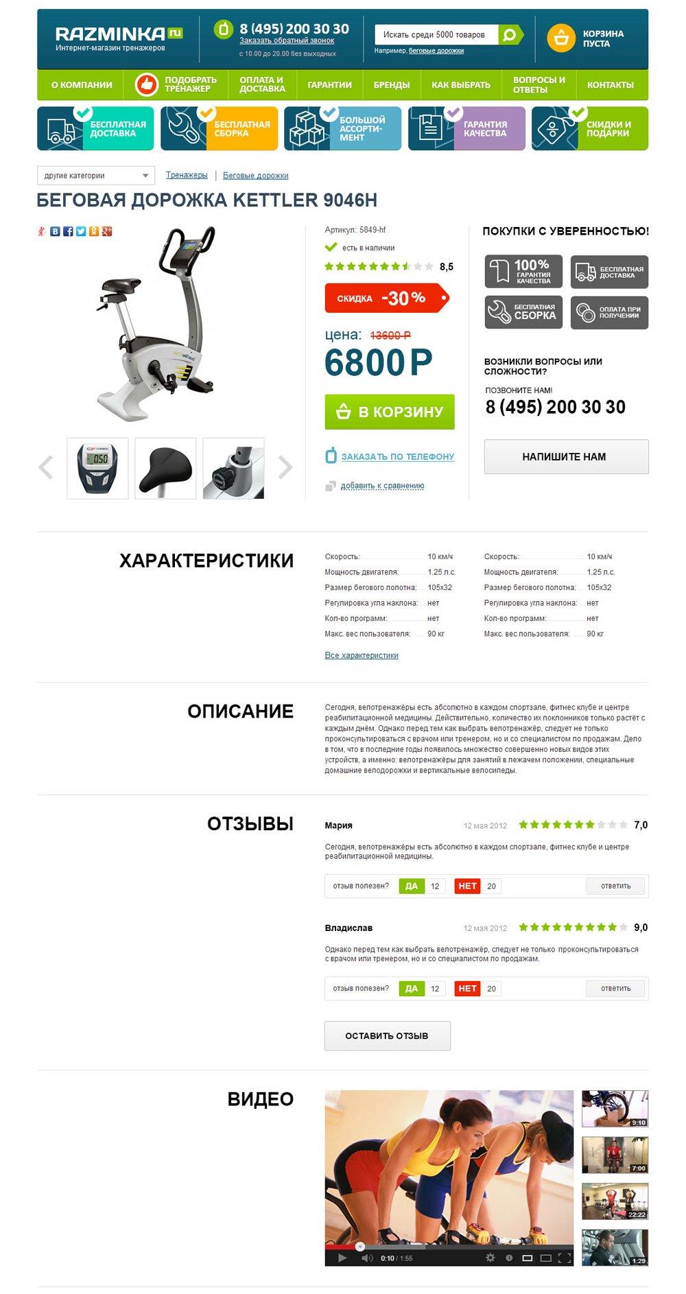 Карточка товара на сайте интернет-магазина тренажеров Razminka.ru