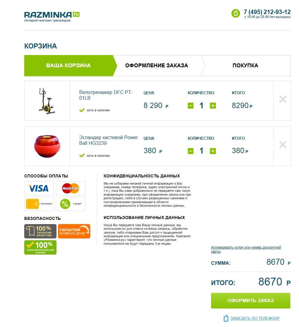 Корзина на сайте интернет-магазина тренажеров Razminka.ru
