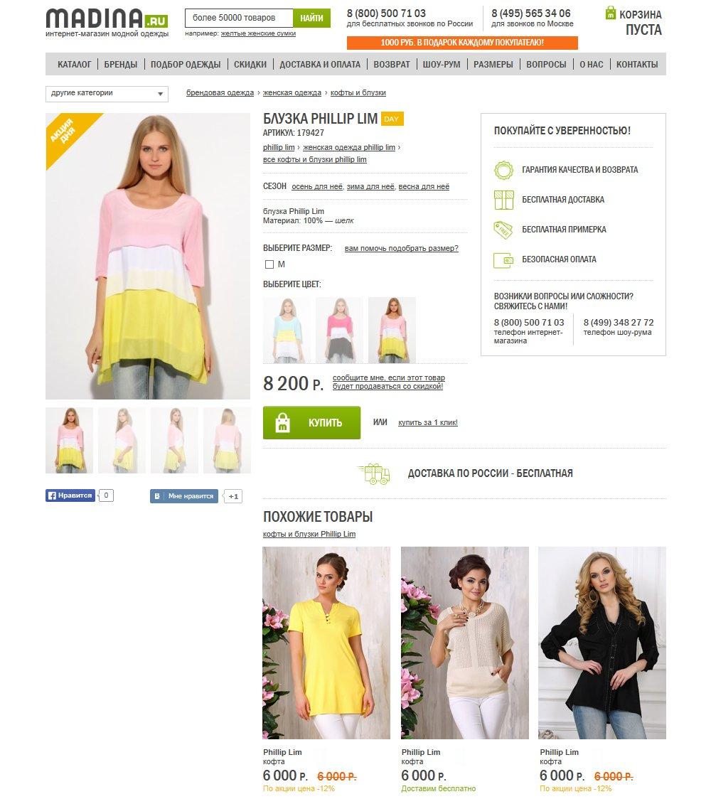 Карточка товара в интернет-магазине модной одежды Madina.ru