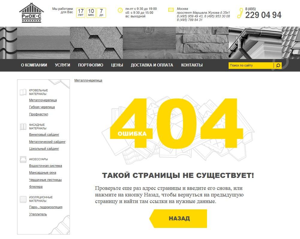 Ошибка 404 на сайте компании РиОК-С