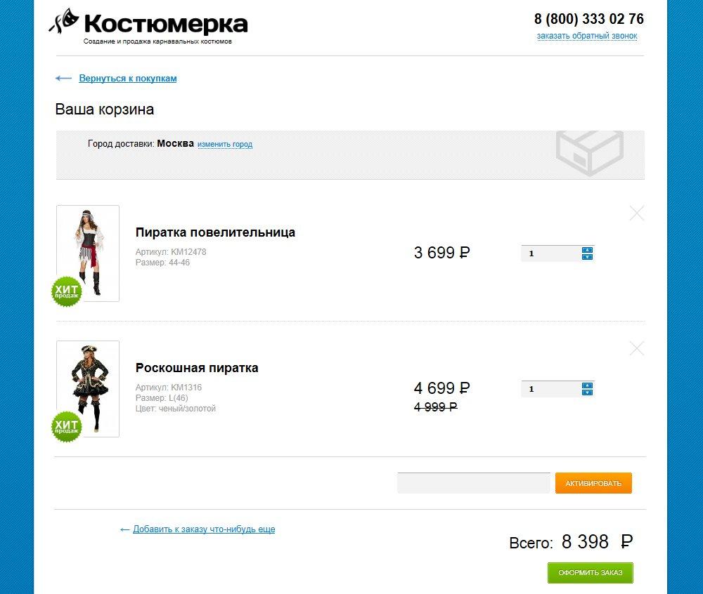 Корзина в интернет-магазине карнавальных костюмов Kostumerka.ru