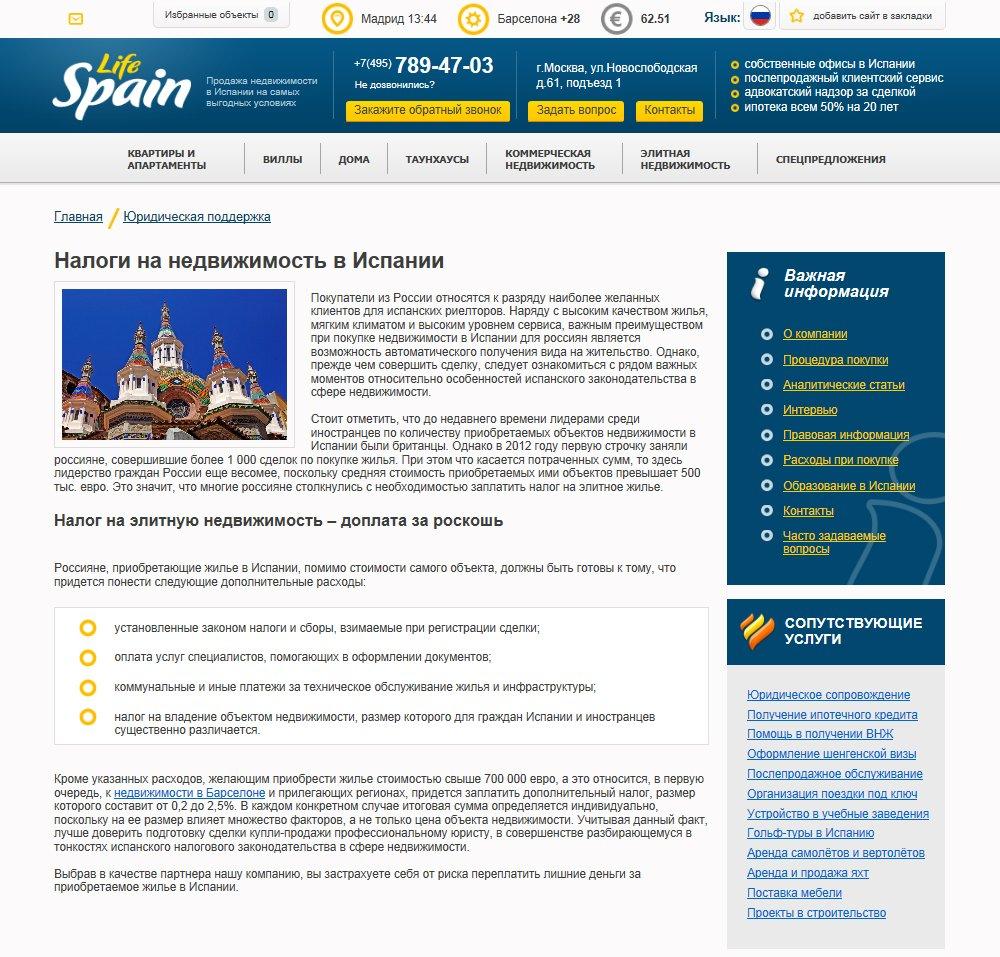 Текстовая страница на сайте агентства недвижимости LifeSpain.ru