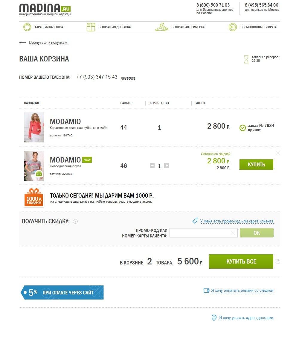Корзина в интернет-магазине модной одежды Madina.ru