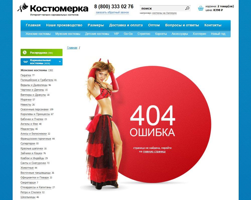 Ошибка 404 интернет-магазине карнавальных костюмов Kostumerka.ru
