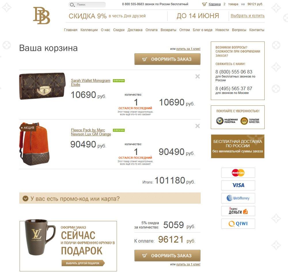 Корзина на BrandBags.ru