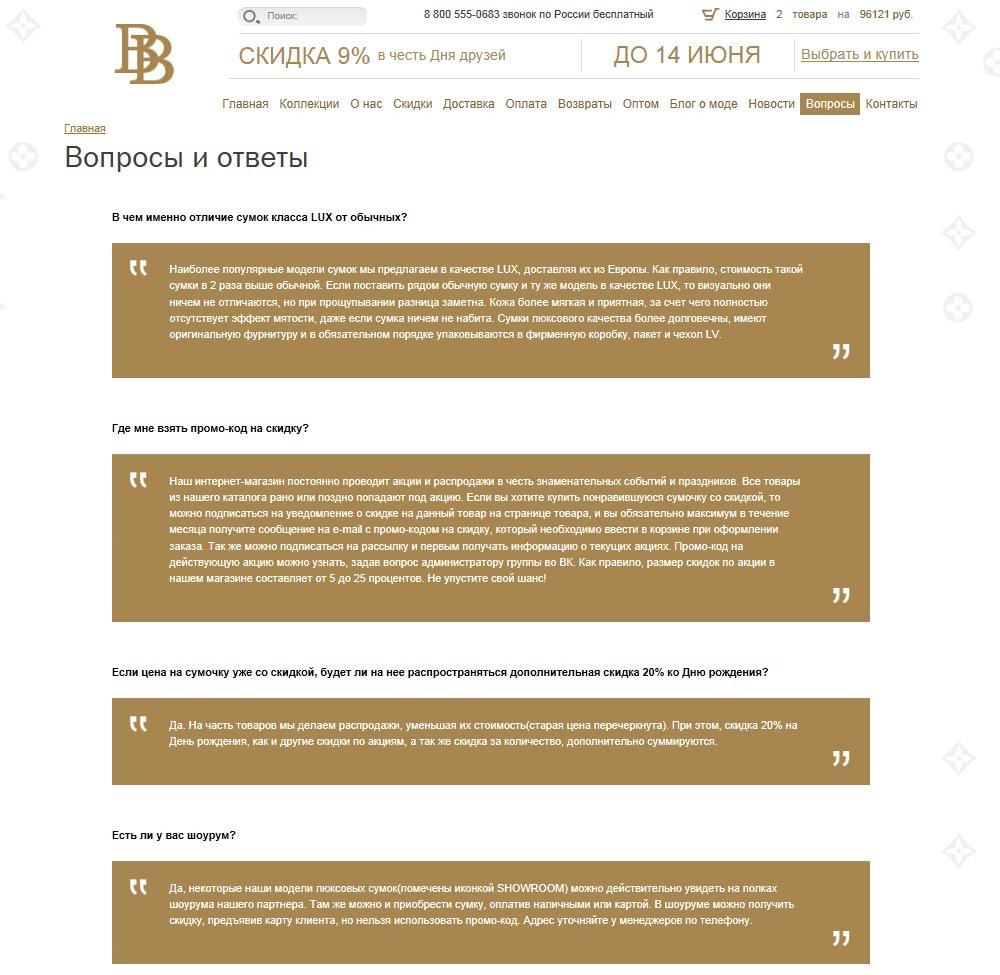 Страница с часто задаваемыми вопросами и ответами на сайте интернет-магазина BrandBags,ru