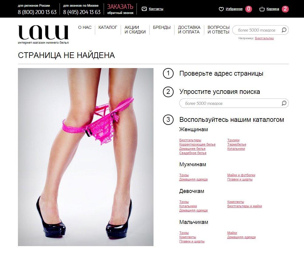 Ошибка 404 на сайте интернет-магазина Lalu.ru