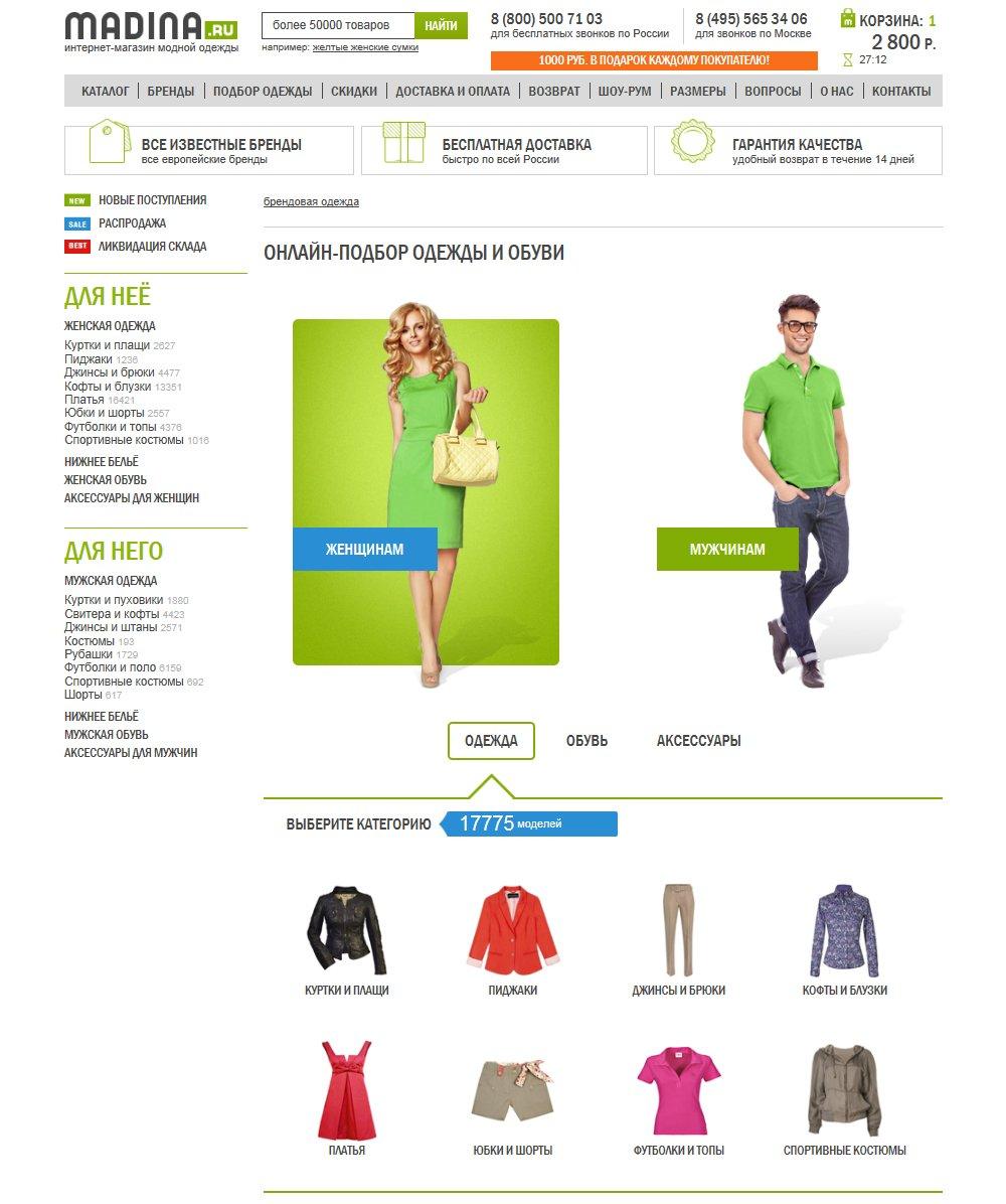 Подбор одежды на сайте интернет-магазина модной одежды Madina.ru