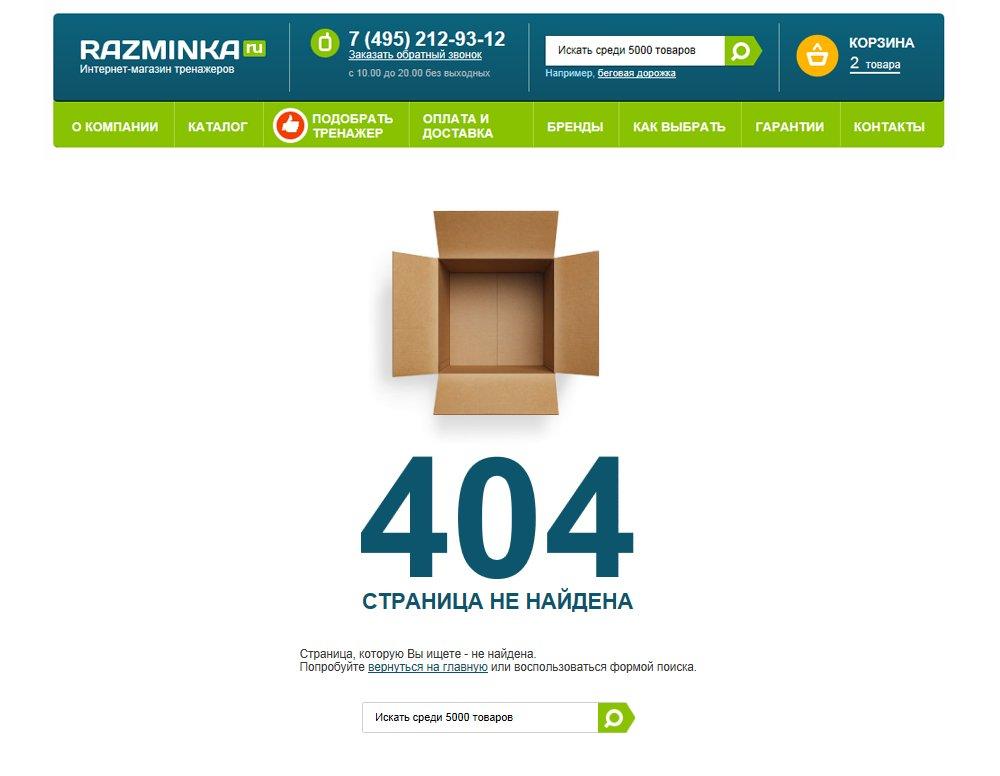 Ошибка 404 на сайте интернет-магазина тренажеров Razminka.ru
