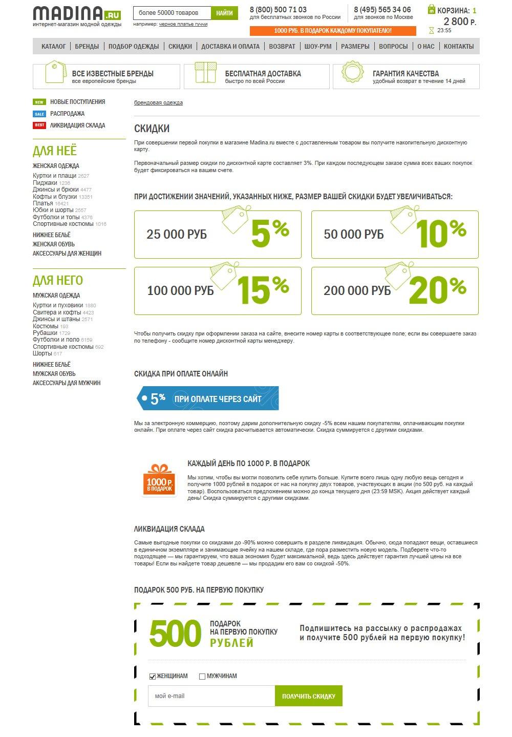 Пример текстовой страницы на сайте интернет-магазина модной одежды Madina.ru