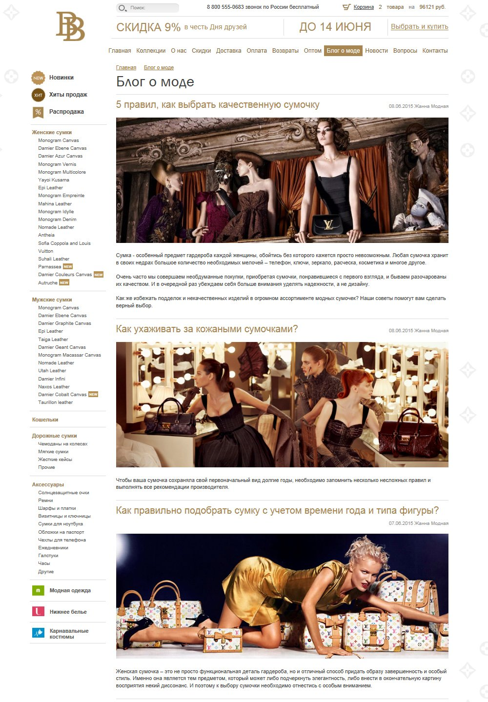 Блоговый раздел на BrandBags.ru