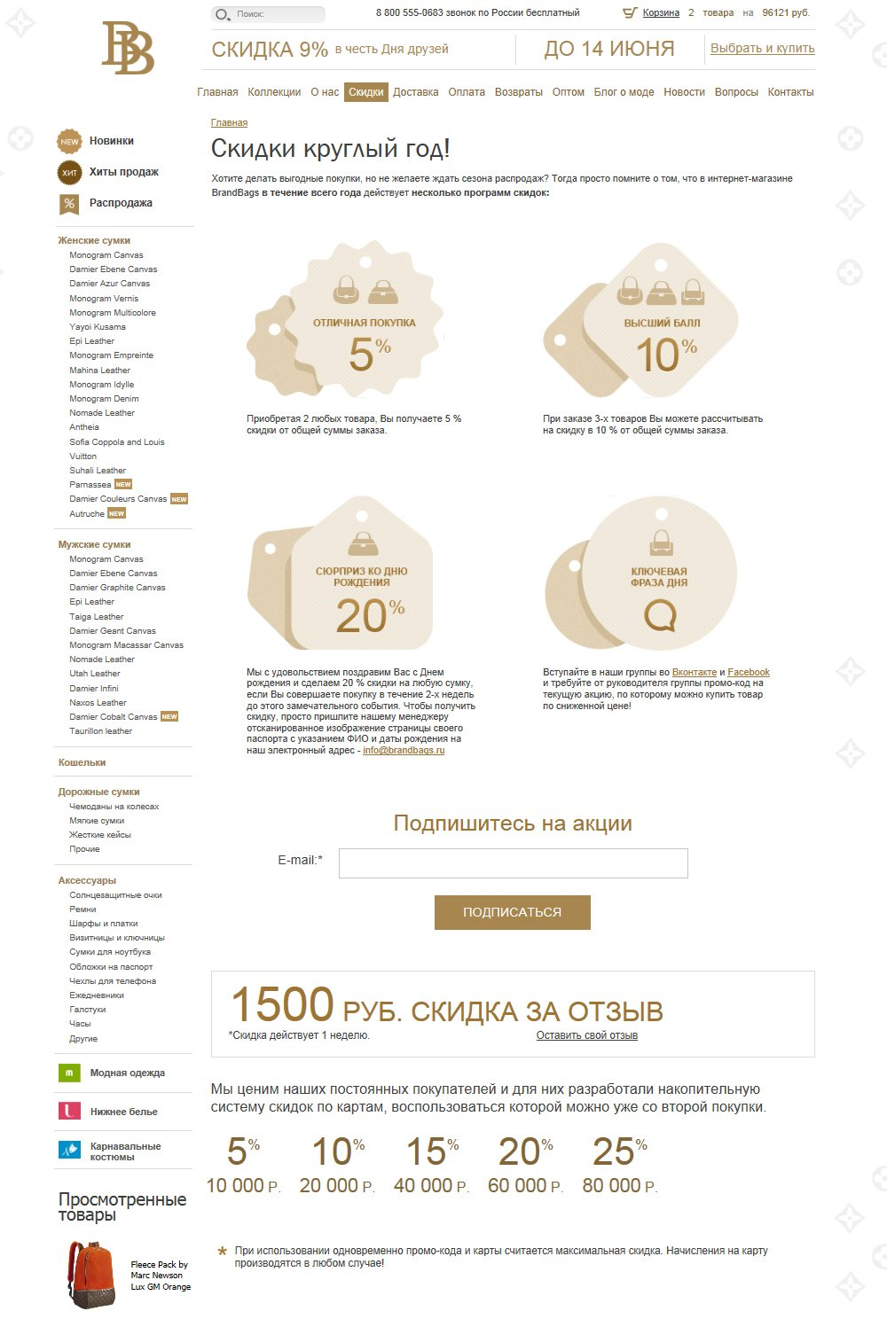 Текстовая страница на BrandBags.ru