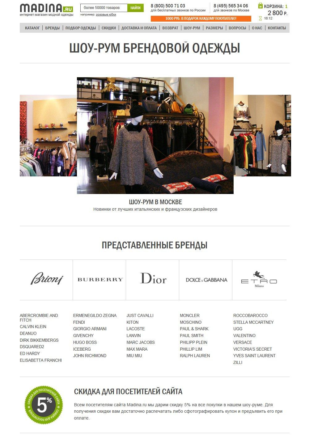 Страница шоу-рума в интернет-магазине модной одежды Madina.ru