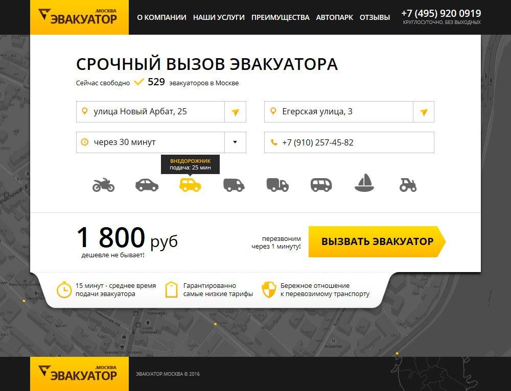 Главная страница сайта сервиса срочной эвакуации Эвакуатор.Москва на настольной версии ПК