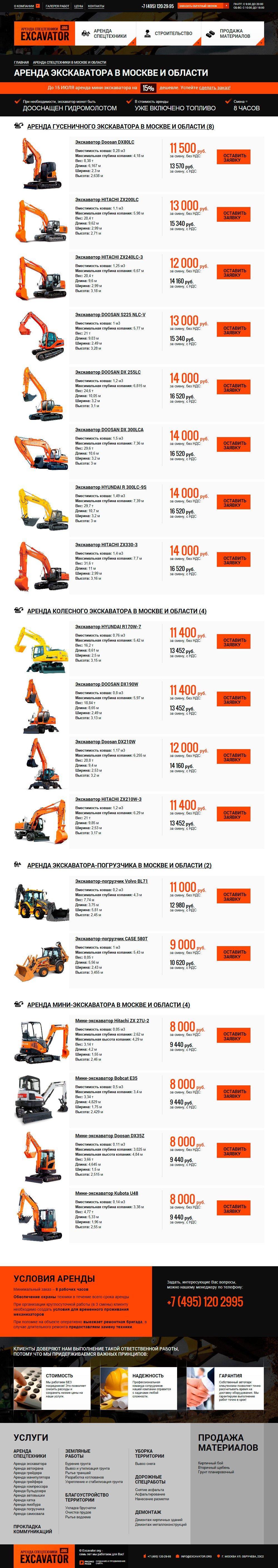 Cтраница аренды экскаватора на сайте строительной компании Excavator.org