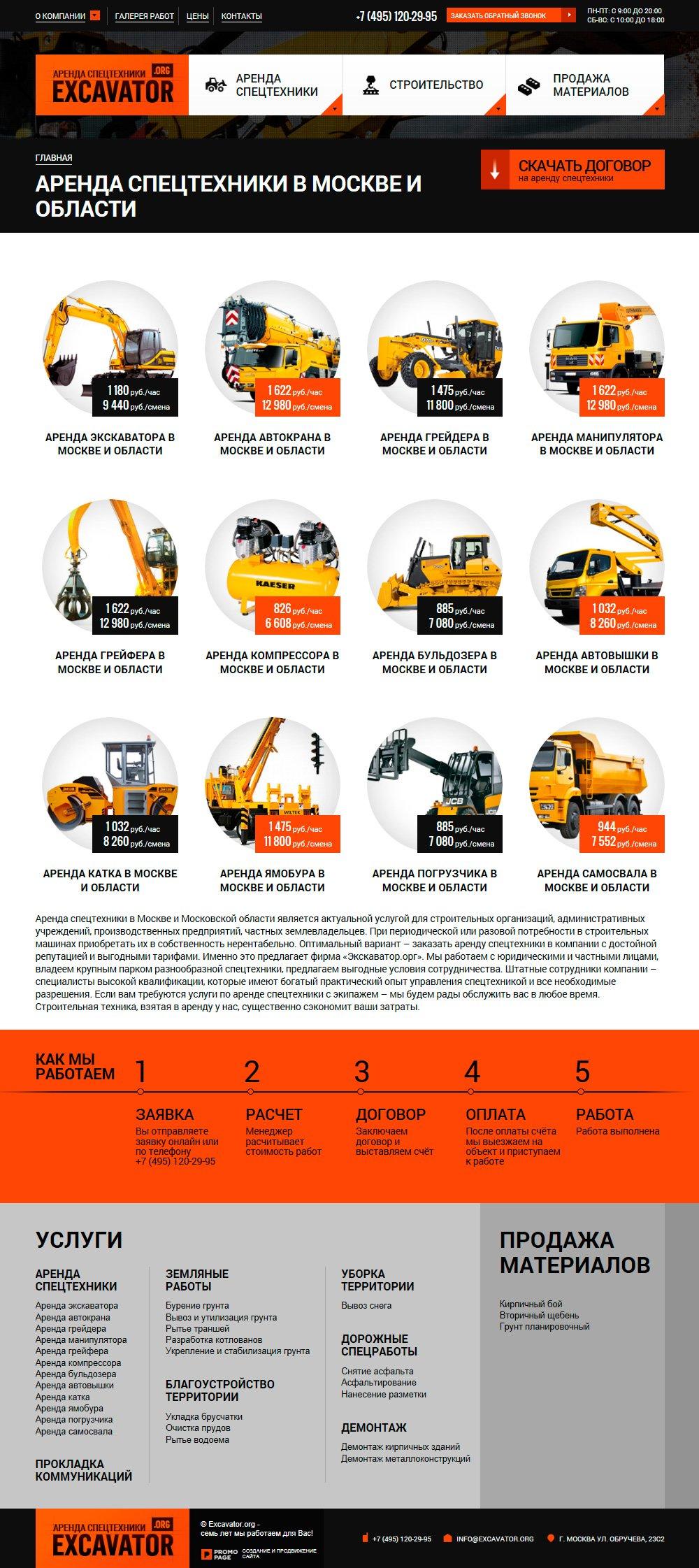 Cтраница аренды спецтехники на сайте строительной компании Excavator.org