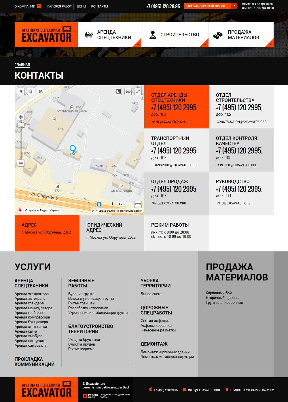 Страница с контактами на сайте строительной компании Excavator.org