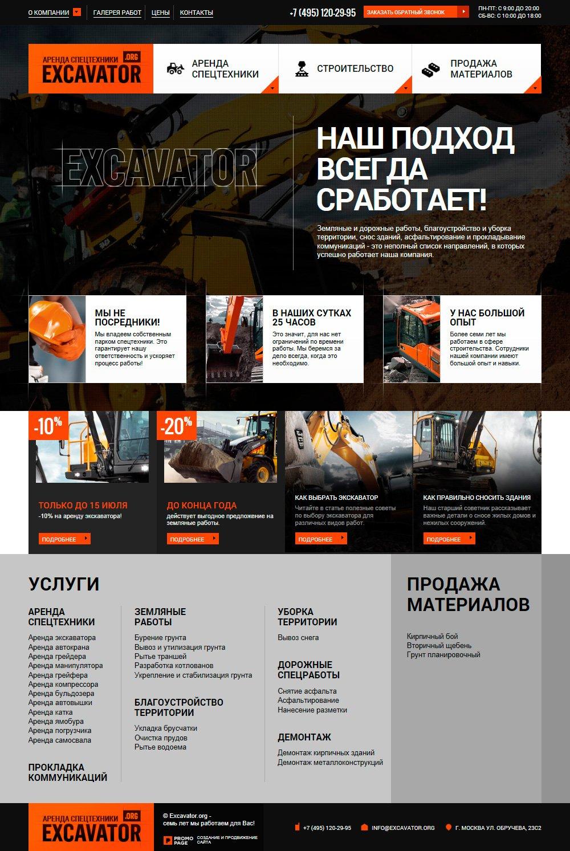 Главная страница сайта строительной компании Excavator.org
