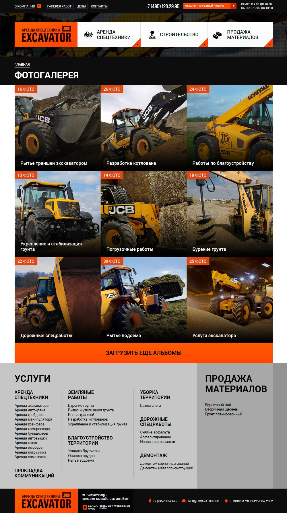 Фотогалерея на сайте строительной компании Excavator.org