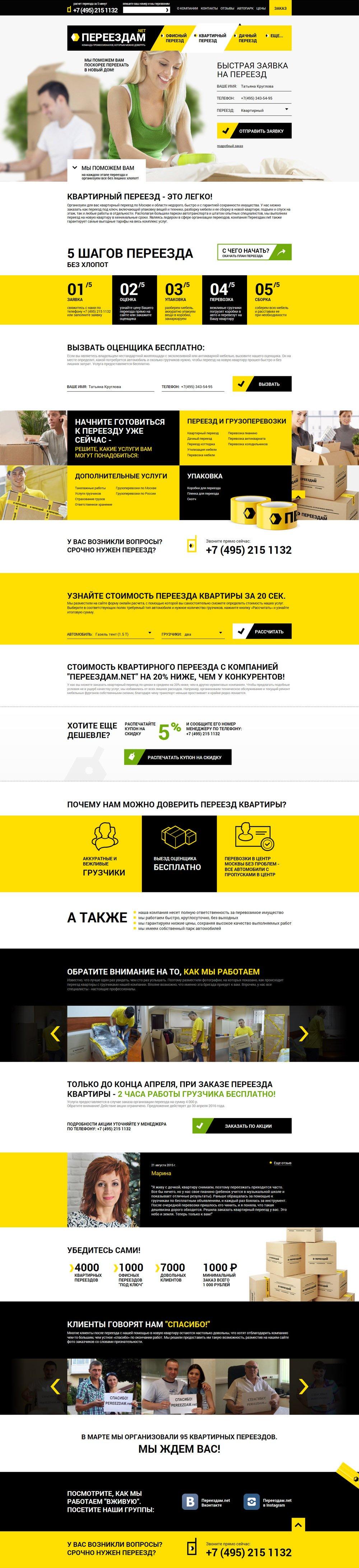 Страница Квартирный переезд мувинговой компании Pereezdam.net