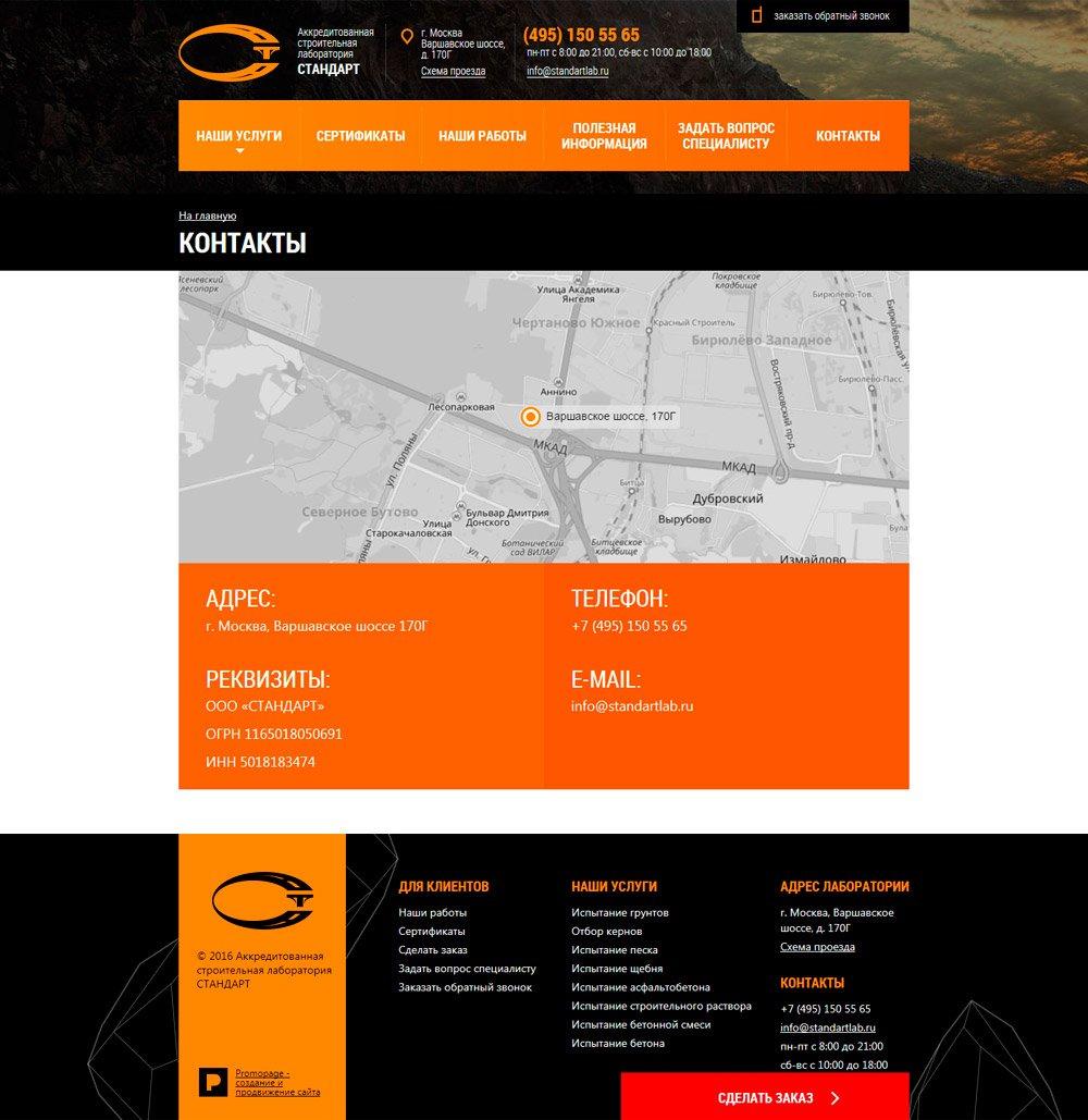 Страница Контакты на сайте аккредитованной строительной лаборатории СТАНДАРТ