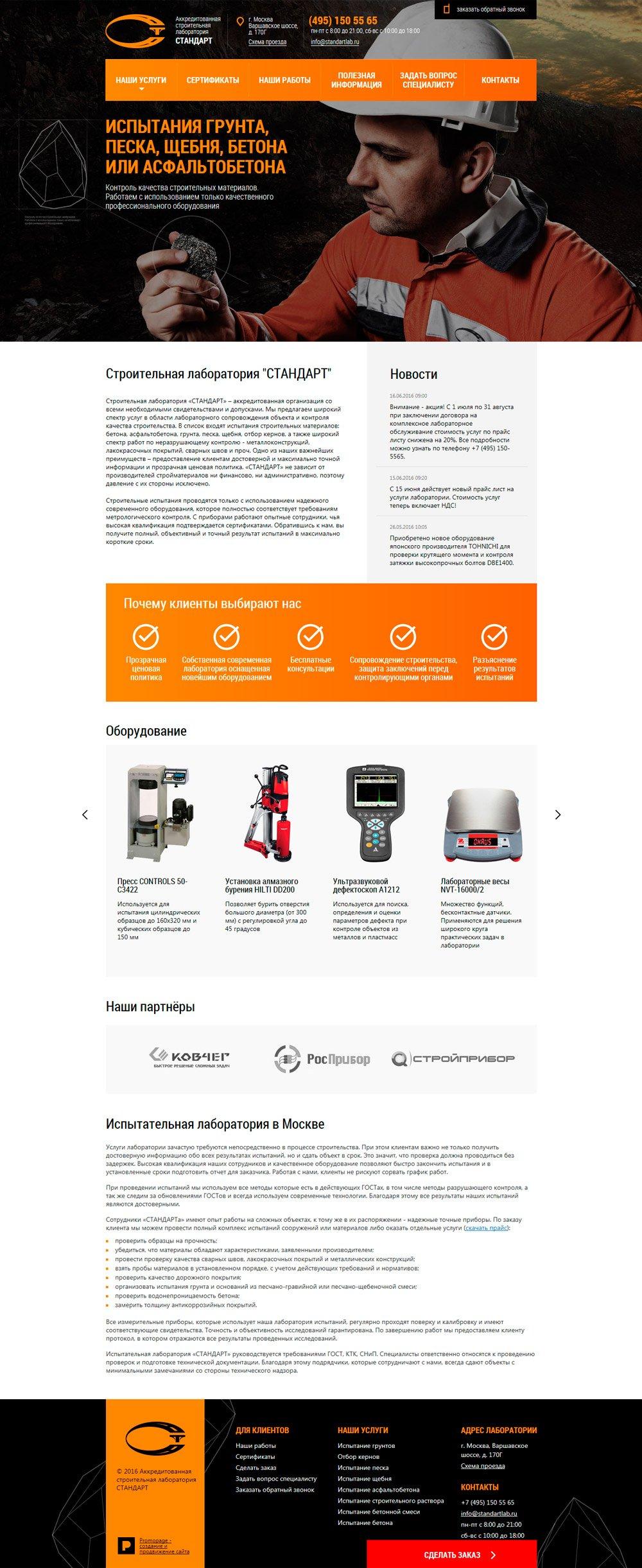 Главная страница сайта аккредитованной строительной лаборатории СТАНДАРТ