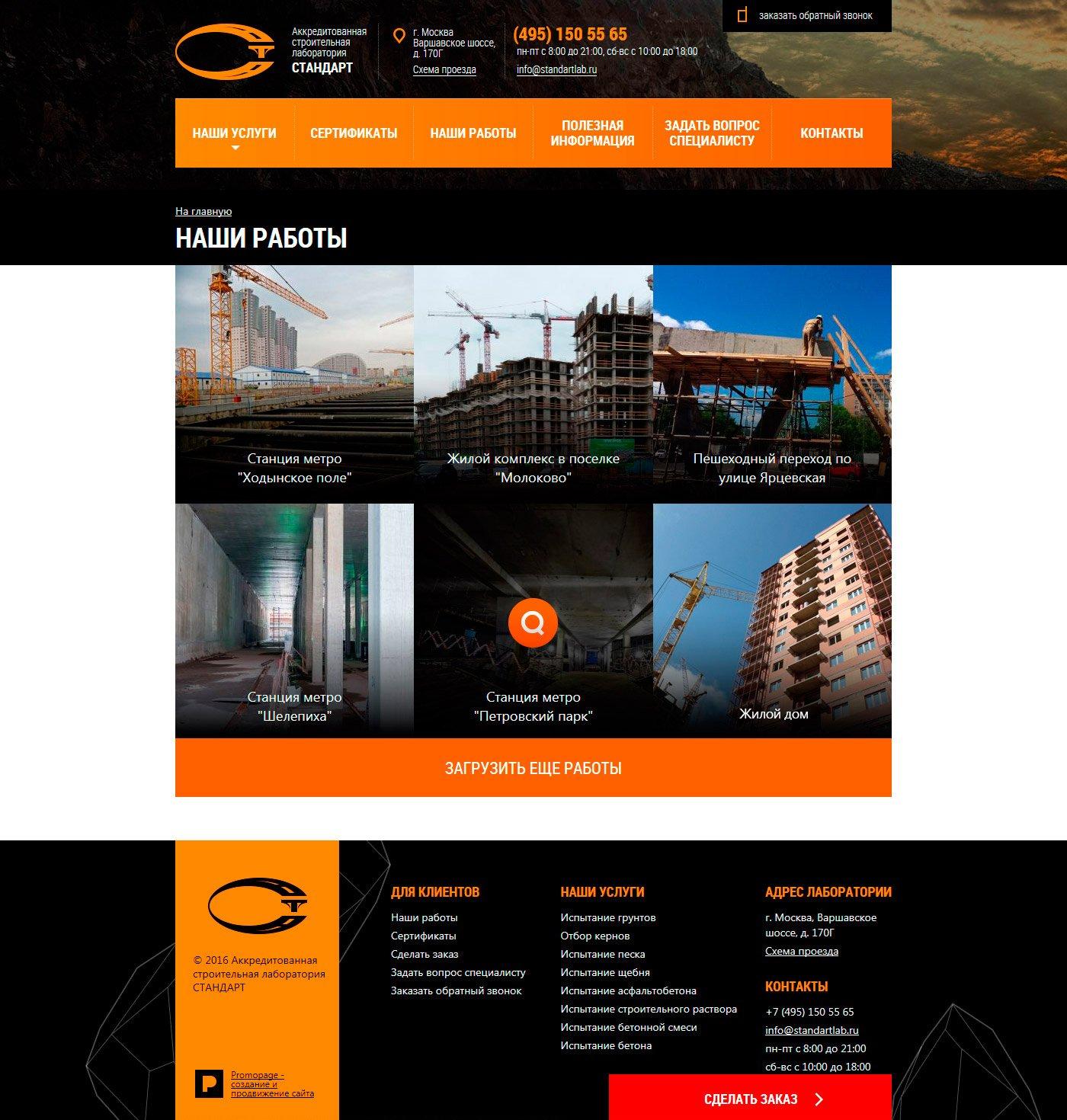 Страница Наши работы на сайте аккредитованной строительной лаборатории СТАНДАРТ