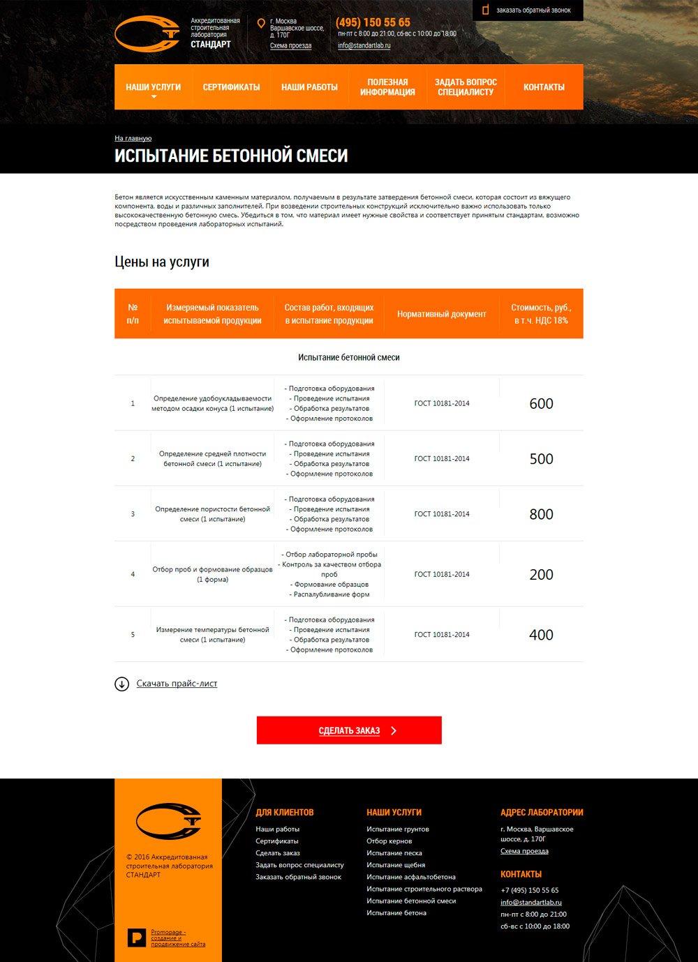 Страница с описанием услуги на сайте аккредитованной строительной лаборатории СТАНДАРТ