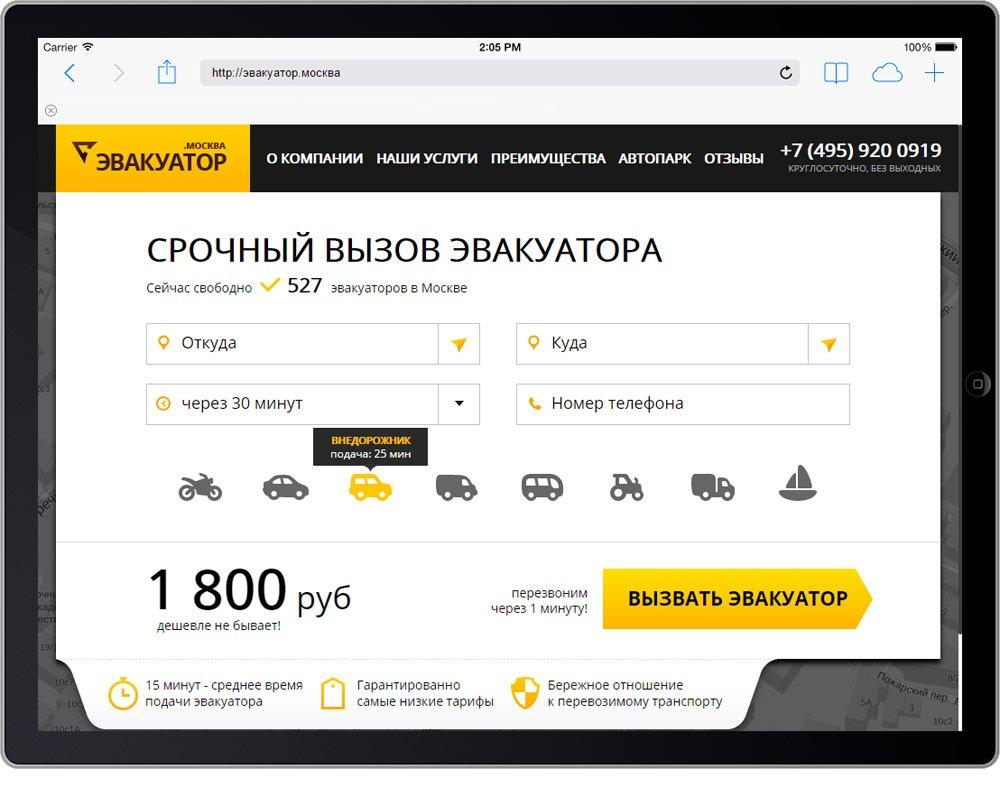 Адаптация сайта сервиса срочной эвакуации Эвакуатор.Москва под iPad